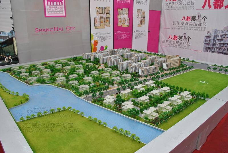 上海城.新天地家园