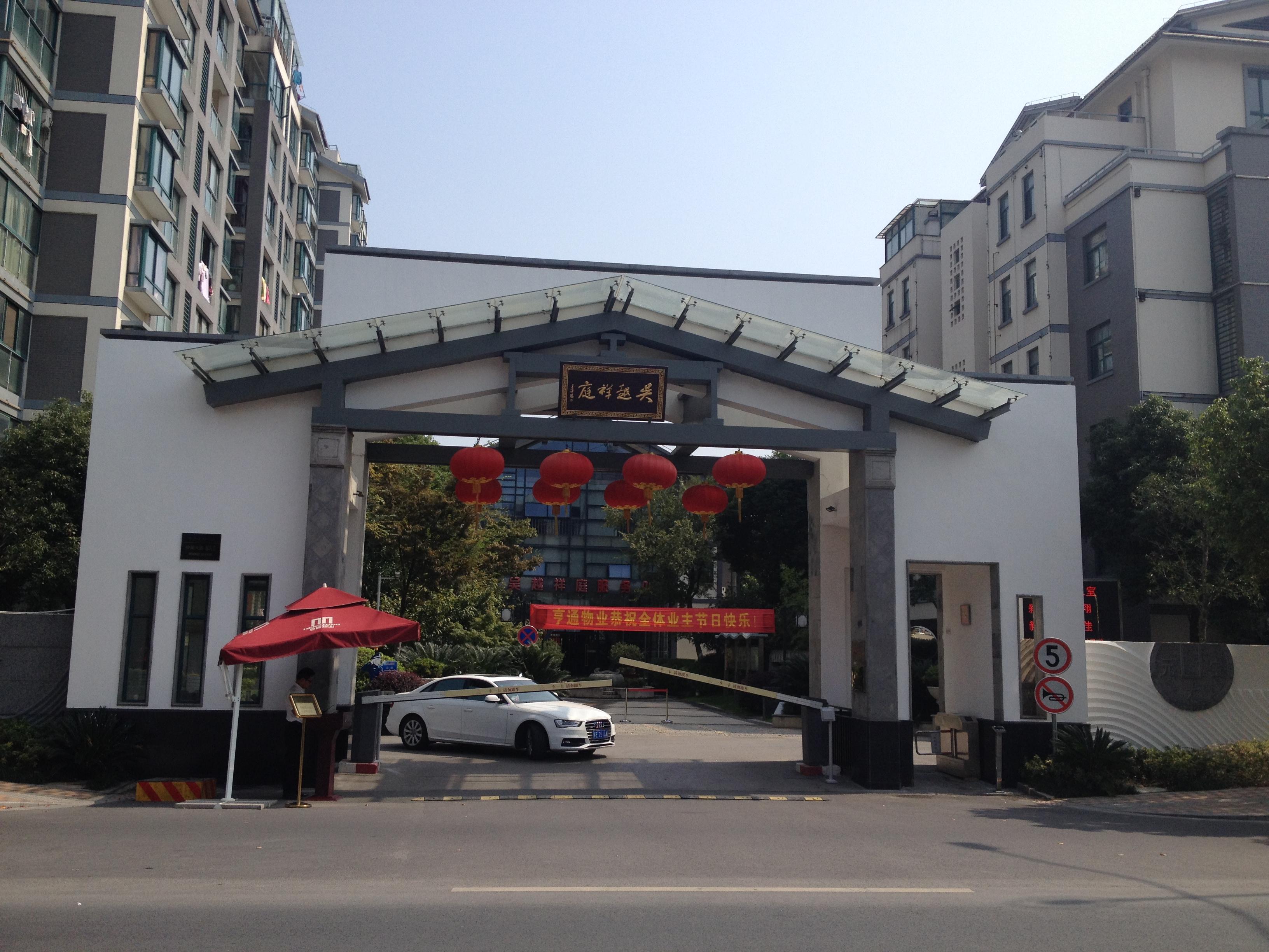 063吴越祥庭7楼【大平层】