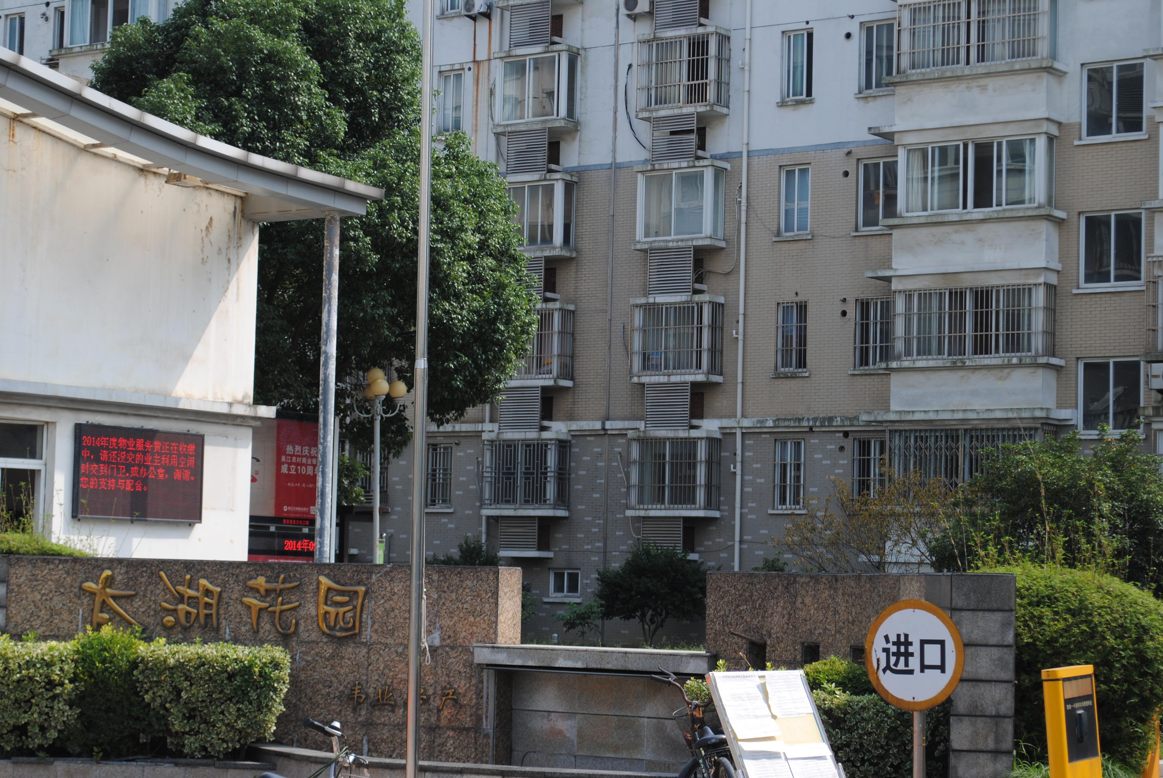 426太湖小区3-4楼【复式 双实验 送汽车库】