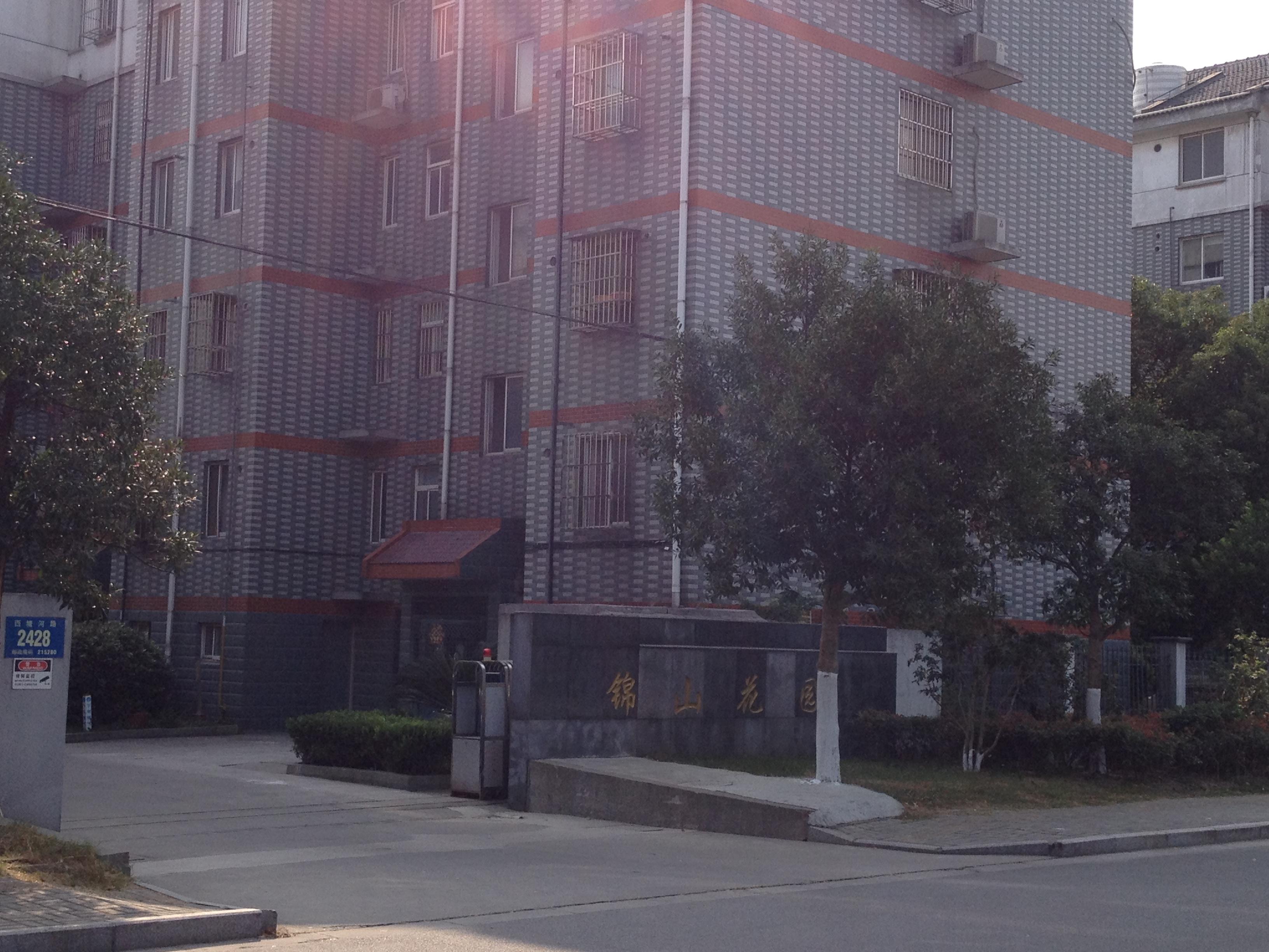 锦山花园 3室2厅2卫 124平方米 185万出售