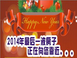 吴江房产-2014年最后一波房子正在向您靠近。。。