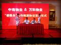 吴江房产-万科、中南地产两巨头合作 它们到底在筹划什么?