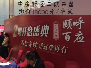 今天中房颐园二期开盘,均价18000元/平米