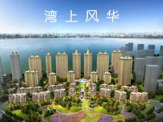 太湖明珠城香湖苑开盘推出154套房源
