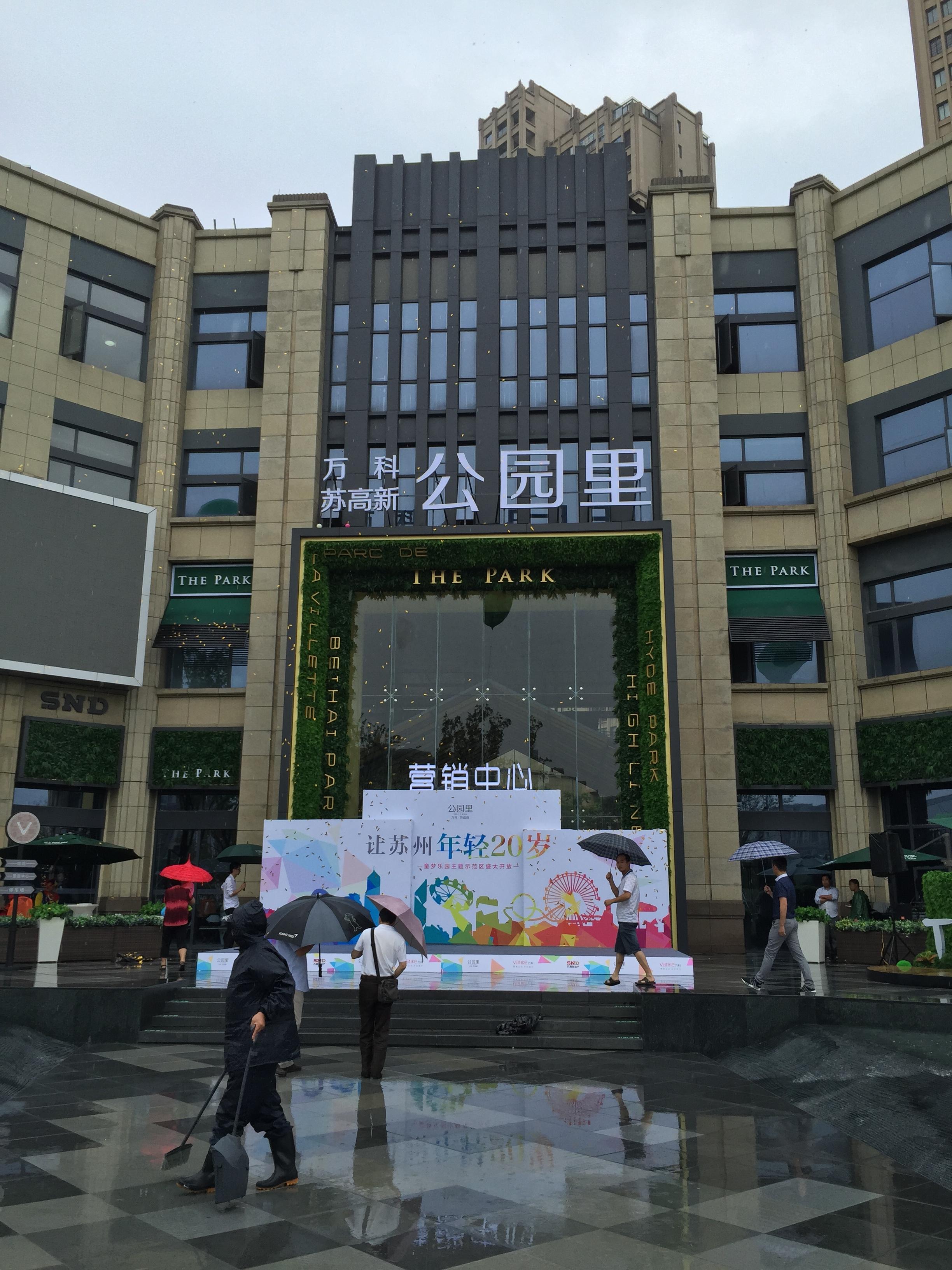 吴江房产-万科公园里小户型装修洋房本周六(21日)开盘