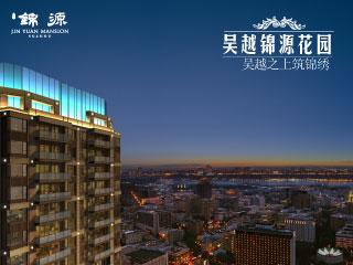 吴江房产-吴江吴越锦源项目预计将在四月开盘