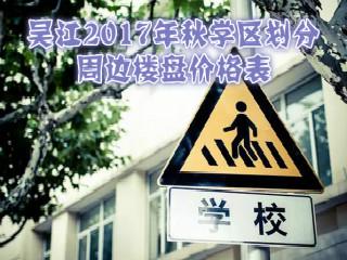 吴江2017年秋学区划分公示!附上学区周边楼盘价格表