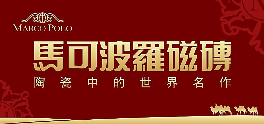 吴江房产-马可波罗磁砖吴江店  本周日举办周年大促