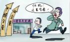 """吴江房产-儿童家具安全问题 要""""露头就打"""""""