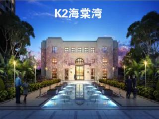 吴江房产-K2海棠湾高层领预售证 首次开盘时间待定