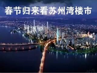 春节后吴江太湖新城各个楼盘近况(二)
