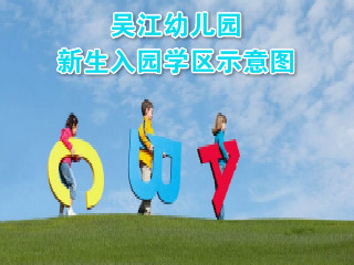 2018年秋吴江松陵城区及开发区幼儿园学区发布