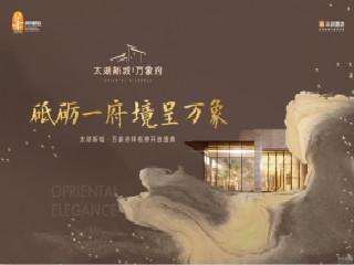 吴江房产-太湖新城·万象府样板房盛世启幕  四室洋房首度揭晓