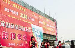 吴江房产-震泽国际商贸城