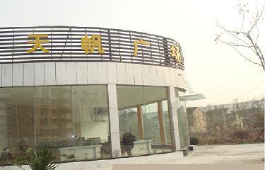 天帆商业广场