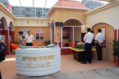 2008中国东方丝绸市场首届房产·名车展开幕